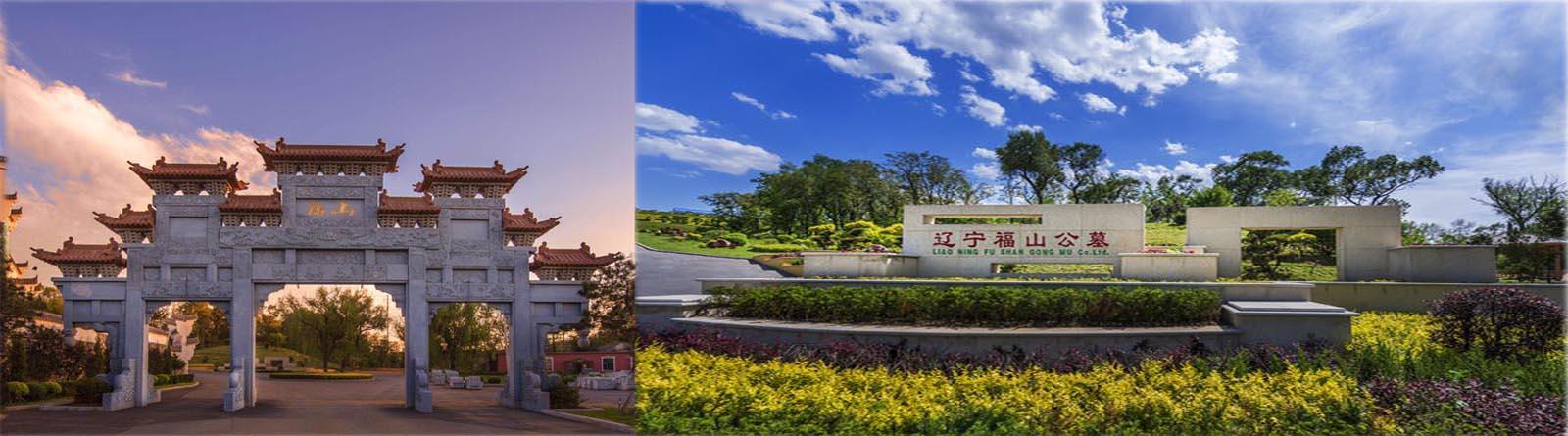 辽宁福山公墓有限公司