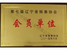 第七届辽宁省殡葬协会会员单位
