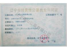 辽宁省经营性公墓执业许可证